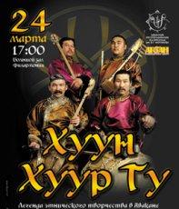 """Tuvan group """"Huun-Huur-Tu"""" to perform in Khakassia"""