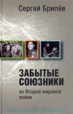 """Sergei Brilev's book """"Forgotten Allies in the Second World War"""" Released"""