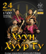 "Tuvan group ""Huun-Huur-Tu"" to perform in Khakassia"